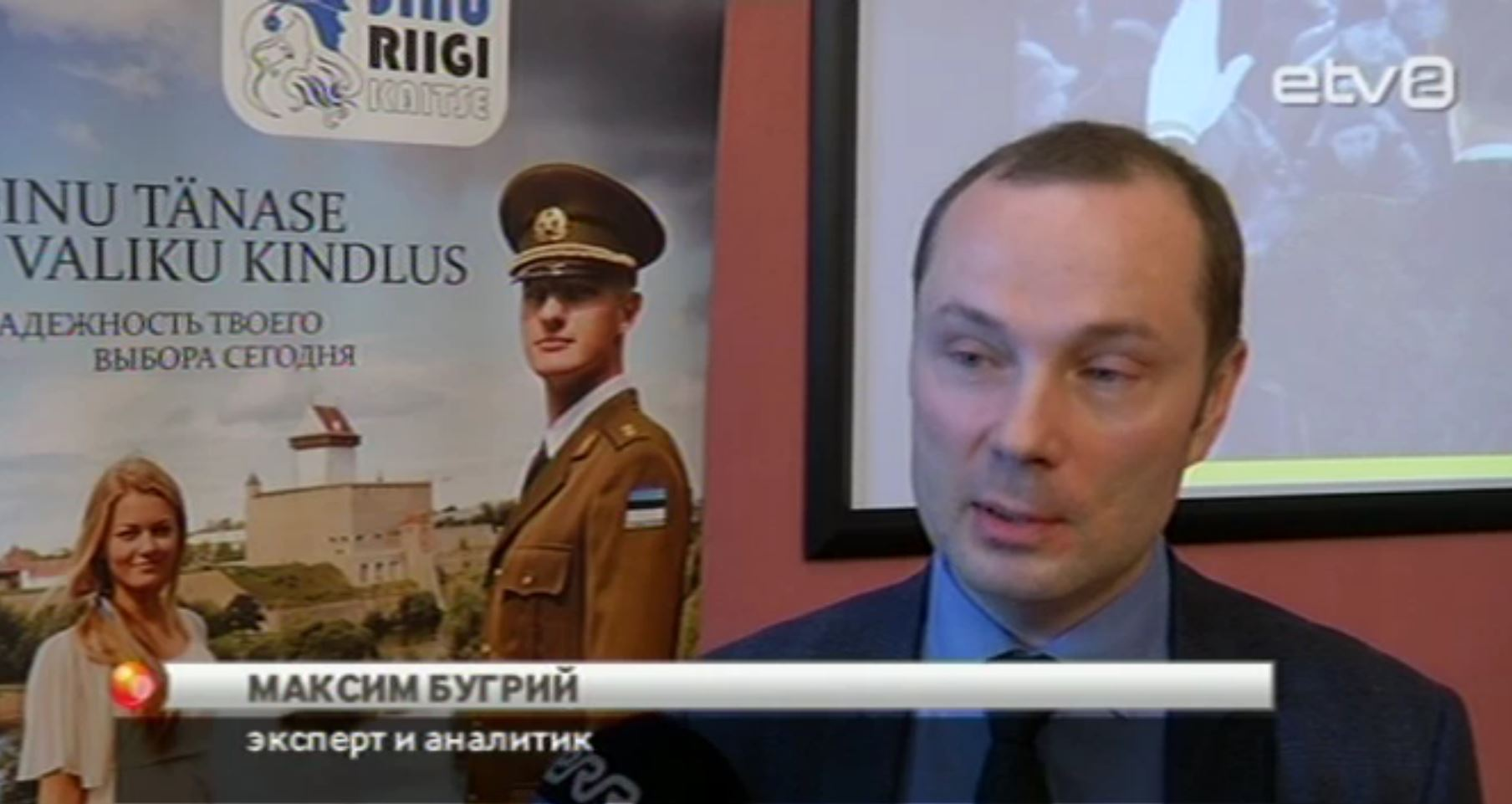 Image for Analysts at Narva Event Discuss Lessons Ukraine Crisis Holds for Estonia