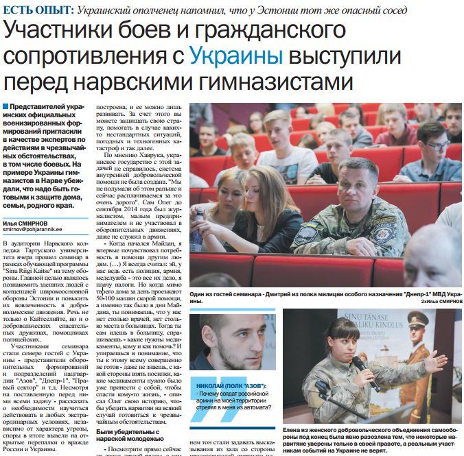Image for Уроки для Эстонии: сравнение и обсуждение мотивации добровольцев в Эстонии и Украине
