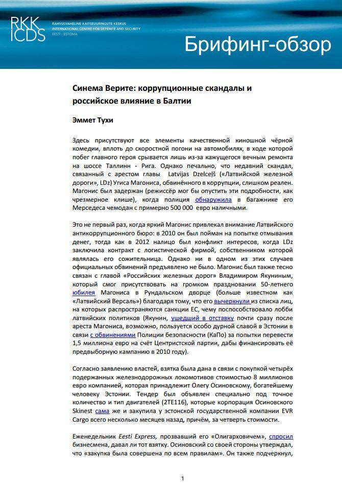Image for Синема Верите: коррупционные скандалы и российское влияние в Балтии