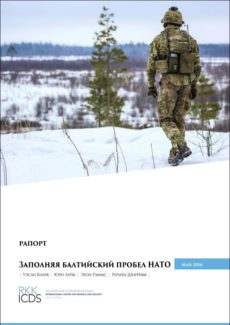 Image for Заполняя балтийский пробел НАТО