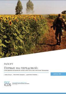 Image for Первые на передовой: отражение военной агрессии России против Украины