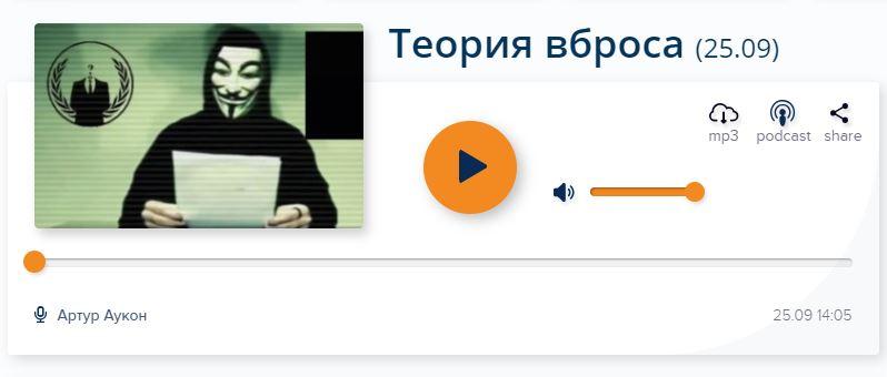 Image for Дмитрий Теперик на Радио 4 об информационных вбросах