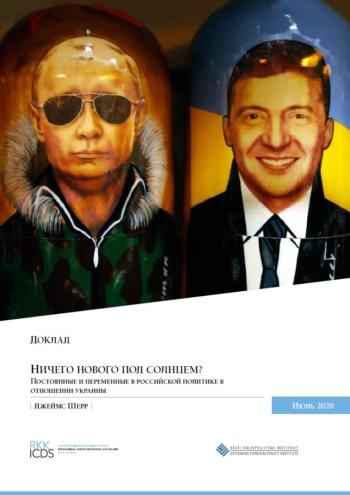 Image for Ничего нового под солнцем? Постоянные и переменные в российской политике в отношении украины